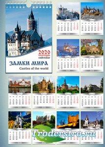 Перекидной календарь 2020 года на 12 месяцев - Замки мира