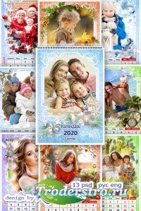 Шаблон настенного помесячного календаря с вырезами для фото на 2020 год Кры ...