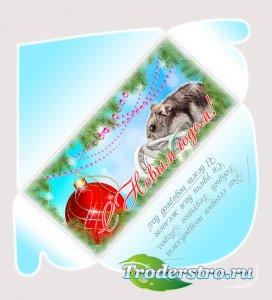 Подарочный конверт для денег - Подарок на год крысы
