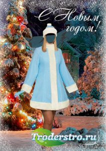 Шаблон psd девушки в костюме снегурочки - Снегурочка в новогоднюю ночь