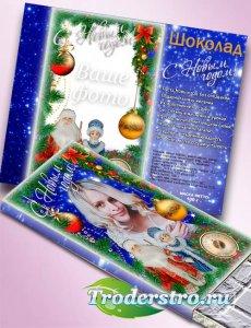 Обертка на шоколадку с рамкой под фотографию - Дед Мороз и Снегурочка