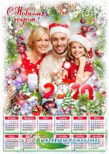 Календарь-фоторамка на 2020 год с символом года Крысой - Тепла, уюта, радос ...