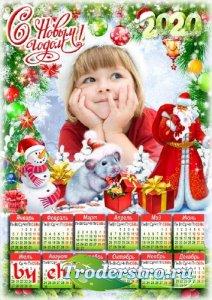 Детская рамка с календарем на 2020 год - К нам на праздничную ёлку ждём гос ...