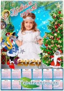 Новогодний календарь на 2020 год с рамкой под детскую фотографию  - Ну пого ...