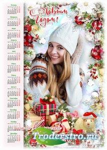 Календарь на 2020 год с символом года - Пусть для каждого счастливым будет  ...