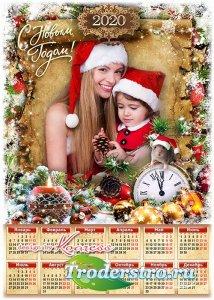 Новогоодний календарь на 2020 год - Любимый добрый праздник Новый Год подар ...
