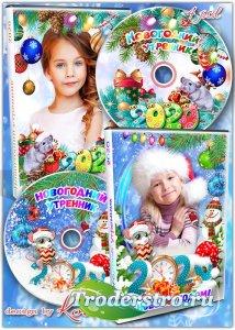 Обложки и задувки для дисков с детским видео - Новогодний утренник 2