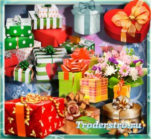 Png клипарты без фона - Подарочные коробки
