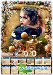 Календарь-фоторамка на 2020 год - Пусть как в старой доброй сказке все сбыв ...