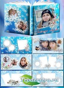 Фотоальбом для новогодних фотографий - Снежинки
