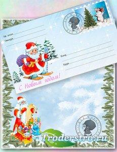Шаблоны psd письма Деда Мороза и конверта на 2020 год