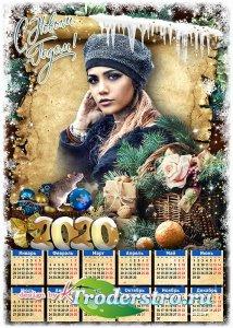 Праздничный календарь на 2020 с символом года - Пусть исполнение желаний не ...