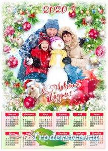 Календарь на 2020 год с символом года - С Новым годом, с новым счастьем, сч ...