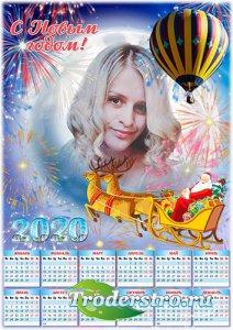 Календарь с рамкой под фотографию - Новогодний фейерверк