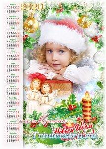 Праздничный календарь на 2020 год - Пусть ангелы тебя хранят всегда