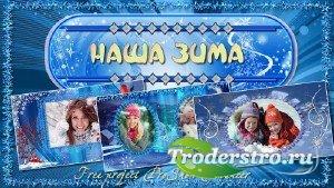 Проект для ProShow Producer - Наша зима