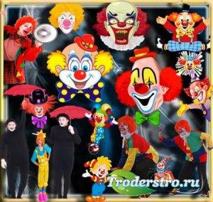 Клипарты на прозрачном фоне - Веселые клоуны