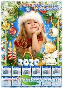 Праздничный календарь-рамка на 2020 - Звезды радостно сияют, наступает Рожд ...