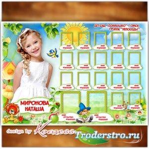 Детская виньетка для фотошопа - Наш любимый детский сад