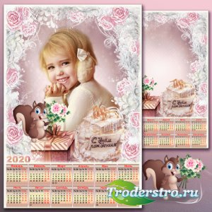 Поздравительная рамка для Фотошопа с календарём - О, принцесса, ты прекрасн ...