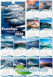 Настенный календарь на 2020 год - Морские яхты