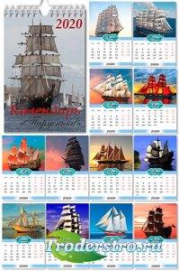 Перекидной настенный календарь на 2020 год - Парусники