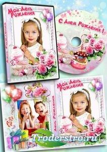 Праздничный набор dvd для диска - Этот праздник- День Рождения