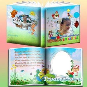 Выпускной альбом для детского сада - Мой любимый детский сад