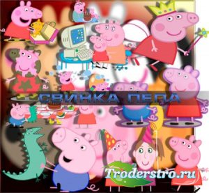 Картинки на прозрачном фоне - Герои мультфильма свинка Пепа