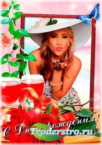 Открытка с рамкой под фотографии на День Рождения - Розы на День Рождения