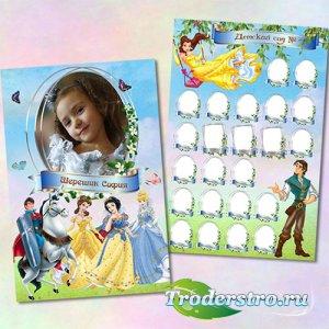 Планшет с портретом и виньеткой для детского сада - Диснеевские принцы и пр ...