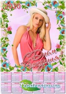 Календарь с цветочной рамкой на 2020 год - Летнее настроение
