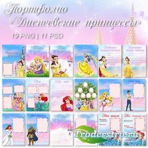 Шаблон портфолио для школы - Диснеевские принцессы
