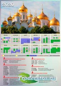 Настенный календарь на 2020 год - Купола церкви