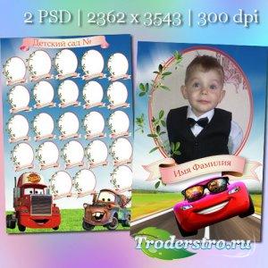 Виньетка и портрет для детского сада - Тачки
