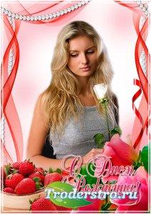 Женская фоторамка - Розы и клубника на День Рождение