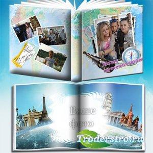 Альбом для фотографий путешественника - Летнее путешествие