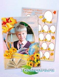 Рамка для портрета школьника и виньетка - Здравствуй школа