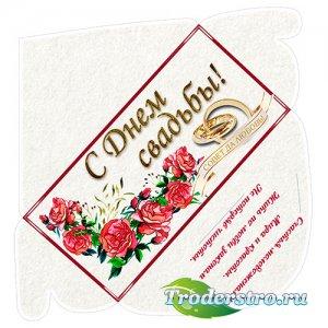 Конверт для денег в подарок на свадьбу - Совет да любовь