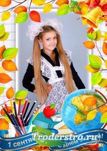 Рамка для школьных фотографий - С Днем Знаний