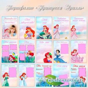 Шаблон портфолио для школы - Принцесса Ариэль