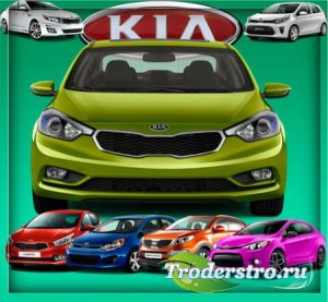 Картинки на прозрачном фоне - Автомобили марки Kia