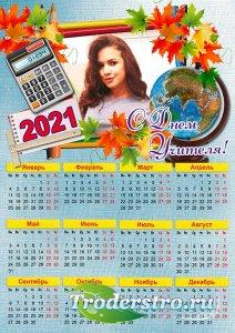 Календарь с рамкой по фотографию на 2021 год - С Днем Учителя