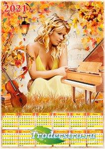 Настенный календарь-рамка на 2021 год - Осенняя мелодия