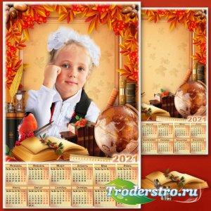Календарь для школьников на 2021 год с рамкой для фото - Осеннее настроение