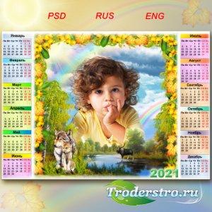 Календарь на 2021 год с рамкой для фото - Осенняя радуга