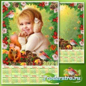 Календарь на 2021 год с рамкой для фото - Осенний листопад