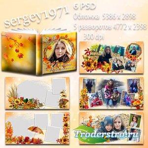Шаблон фотокниги - Наша осень