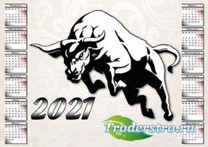 Настенный календарь на 2021 год - Символ года