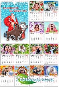 Перекидной календарь на пружине - Лучшие мгновения прошедшего года